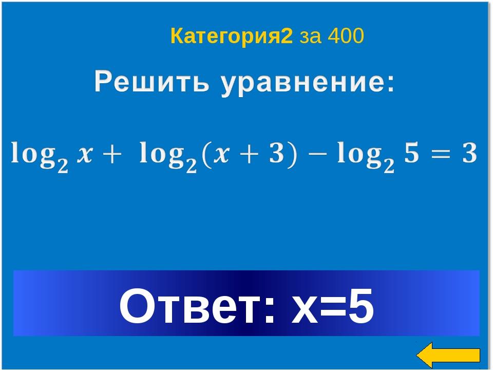 Решить уравнение: Ответ: х=1 Категория2 за 500 Welcome to Power Jeopardy © D...