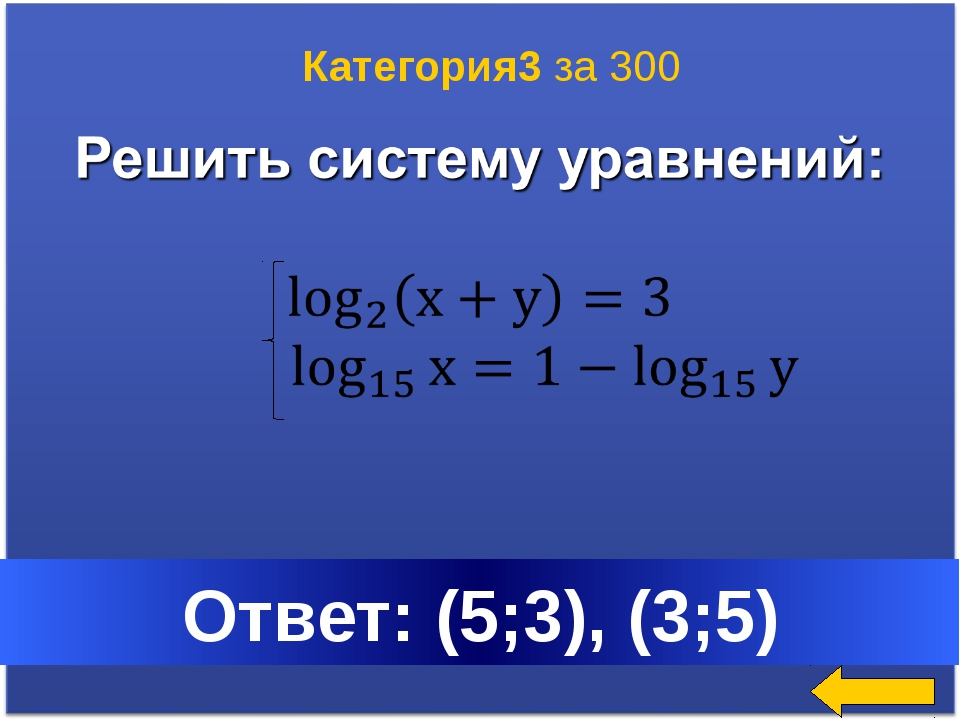 Ответ: (3;1) Категория3 за 500 Welcome to Power Jeopardy © Don Link, Indian C...