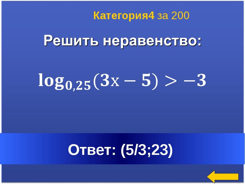 Ответ: (-1/12;1,25) Категория4 за 300 Welcome to Power Jeopardy © Don Link, I...