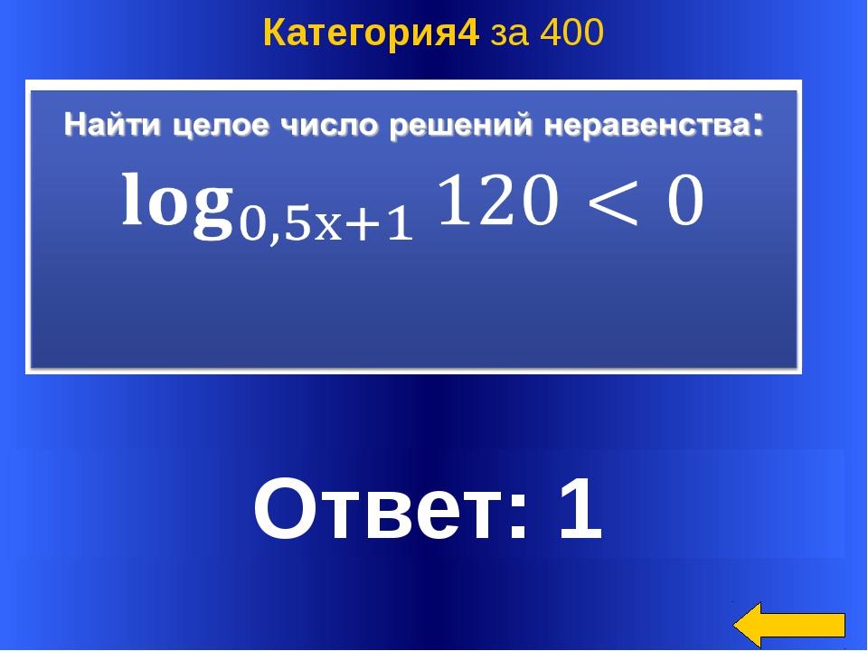 Категория4 за 500 Welcome to Power Jeopardy © Don Link, Indian Creek School,...