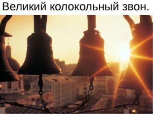 Великий колокольный звон.