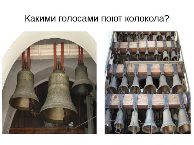 Какими голосами поют колокола?
