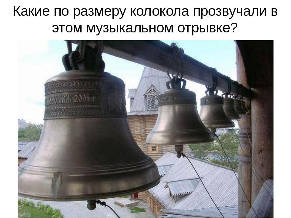Какие по размеру колокола прозвучали в этом музыкальном отрывке?