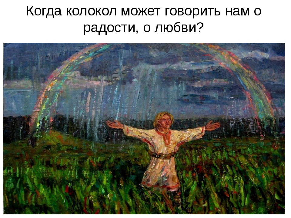 Когда колокол может говорить нам о радости, о любви?