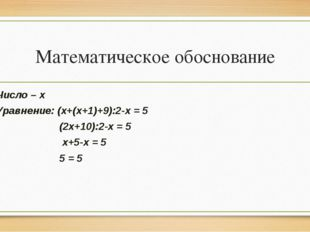 Математическое обоснование Число – х Уравнение: (х+(х+1)+9):2-х = 5 (2х+10):2
