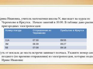 Ирина Ивановна, учитель математики школы N, выезжает на курсы из Черемхово в