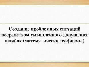 Создание проблемных ситуаций посредством умышленного допущения ошибок (матем