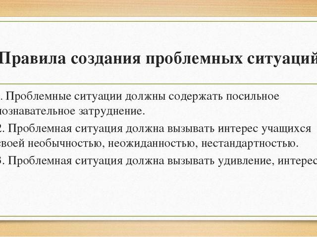 Правила создания проблемных ситуаций 1. Проблемные ситуации должны содержать...