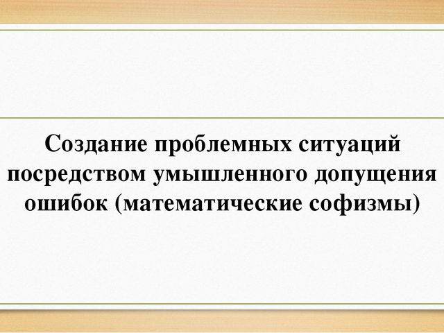 Создание проблемных ситуаций посредством умышленного допущения ошибок (матем...