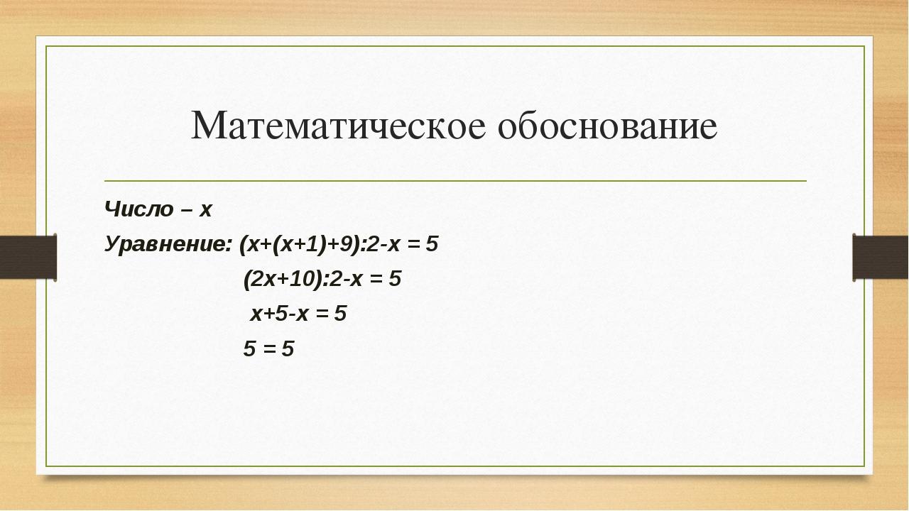 Математическое обоснование Число – х Уравнение: (х+(х+1)+9):2-х = 5 (2х+10):2...