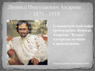 Леонид Николаевич Андреев 1871 - 1919 Портрет работы И. Репина (1904) Гумани