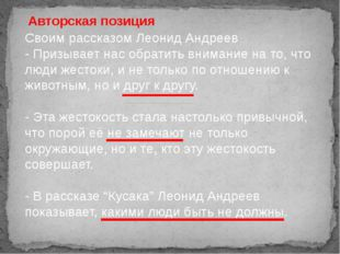 Своим рассказом Леонид Андреев - Призывает нас обратить внимание на то, что