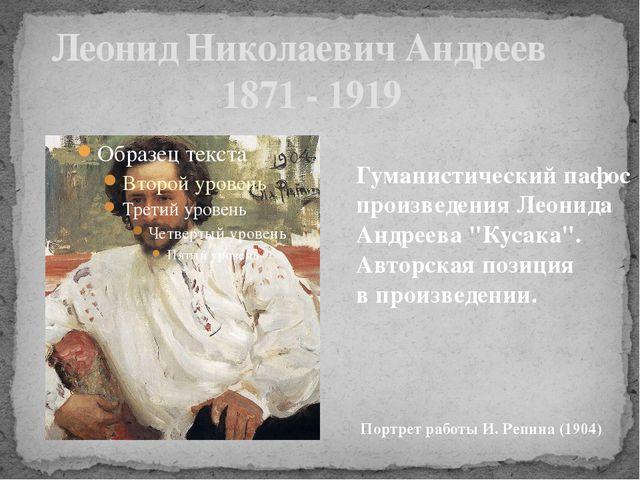 Леонид Николаевич Андреев 1871 - 1919 Портрет работы И. Репина (1904) Гумани...