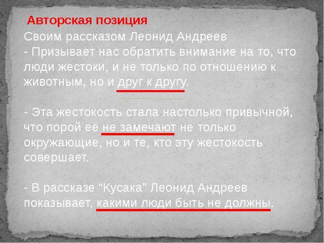 Своим рассказом Леонид Андреев - Призывает нас обратить внимание на то, что...