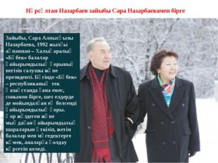 Нұрсұлтан Назарбаев зайыбы Сара Назарбаевамен бірге Зайыбы,Сара Алпысқызы На