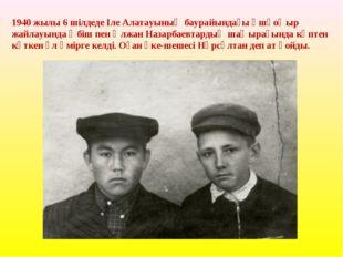 1940 жылы 6 шілдеде Іле Алатауының баурайындағы Үшқоңыр жайлауында Әбіш пен Ә