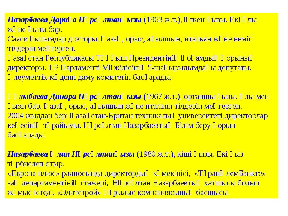 Назарбаева ДариғаНұрсұлтанқызы(1963 ж.т.), үлкен қызы. Екі ұлы және қызы ба...
