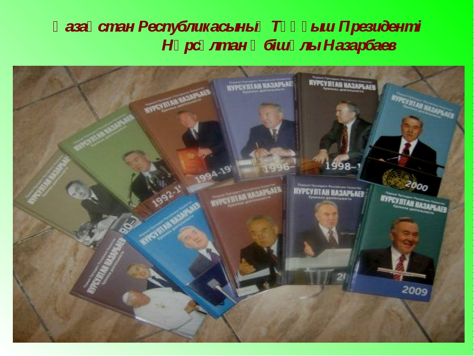Қазақстан Республикасының Тұңғыш Президенті Нұрсұлтан Әбішұлы Назарбаев