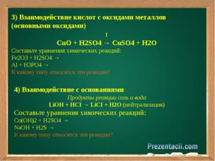 3) Взаимодействие кислот с оксидами металлов (основными оксидами) t СuO + H2