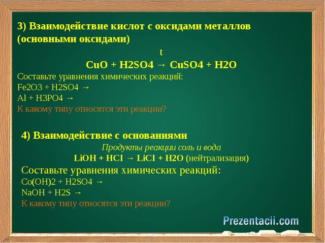 3) Взаимодействие кислот с оксидами металлов (основными оксидами) t СuO + H2...