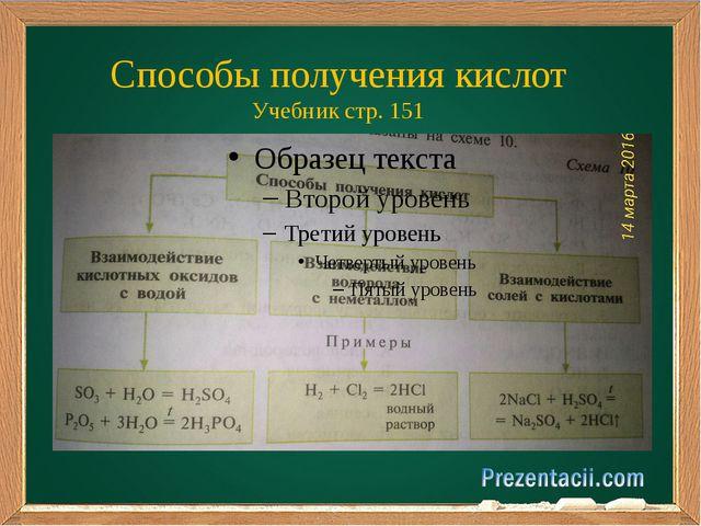 Способы получения кислот Учебник стр. 151