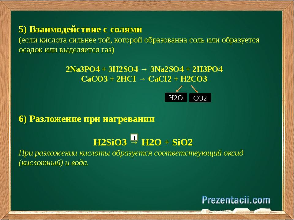 5) Взаимодействие с солями (если кислота сильнее той, которой образованна со...