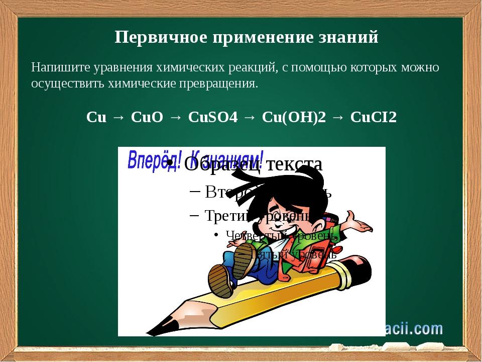 Первичное применение знаний Напишите уравнения химических реакций, с помощью...