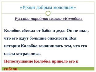 «Уроки добрым молодцам» Русская народная сказка «Колобок» Колобок сбежал от б