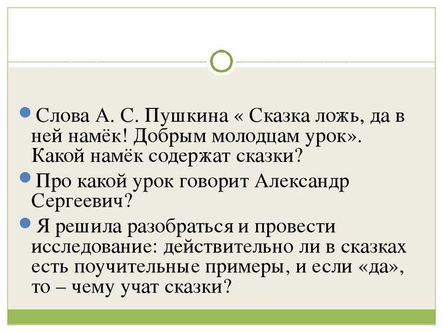 Слова А. С. Пушкина « Сказка ложь, да в ней намёк! Добрым молодцам урок». Как...