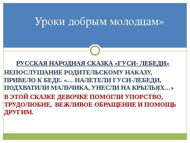 РУССКАЯ НАРОДНАЯ СКАЗКА «ГУСИ- ЛЕБЕДИ» НЕПОСЛУШАНИЕ РОДИТЕЛЬСКОМУ НАКАЗУ, ПРИ...