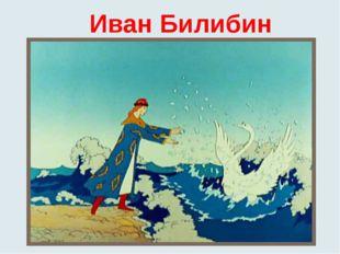 Иван Билибин