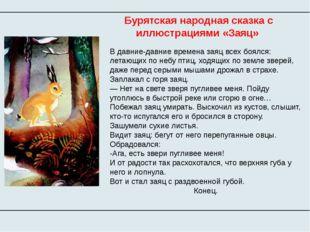 В давние-давние времена заяц всех боялся: летающих по небу птиц, ходящих по