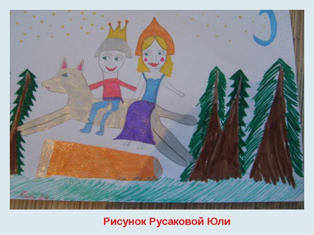 Рисунок Русаковой Юли