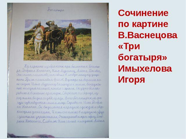 Сочинение по картине В.Васнецова «Три богатыря» Имыхелова Игоря