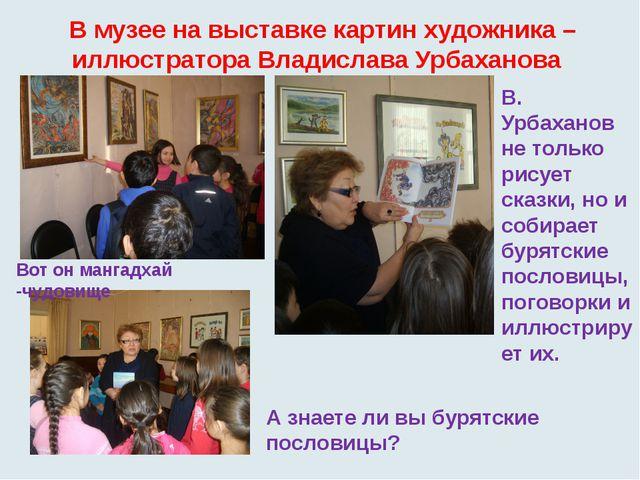 В музее на выставке картин художника –иллюстратора Владислава Урбаханова Вот...