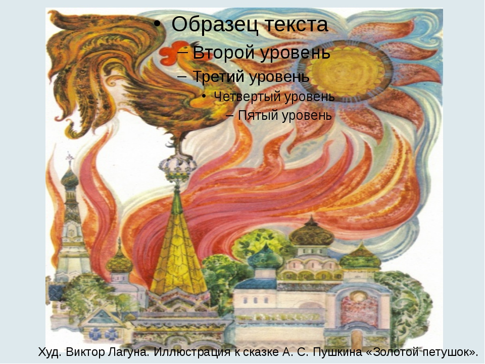 Худ. Виктор Лагуна. Иллюстрация к сказке А. С. Пушкина «Золотой петушок».