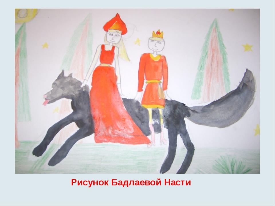 Рисунок Бадлаевой Насти