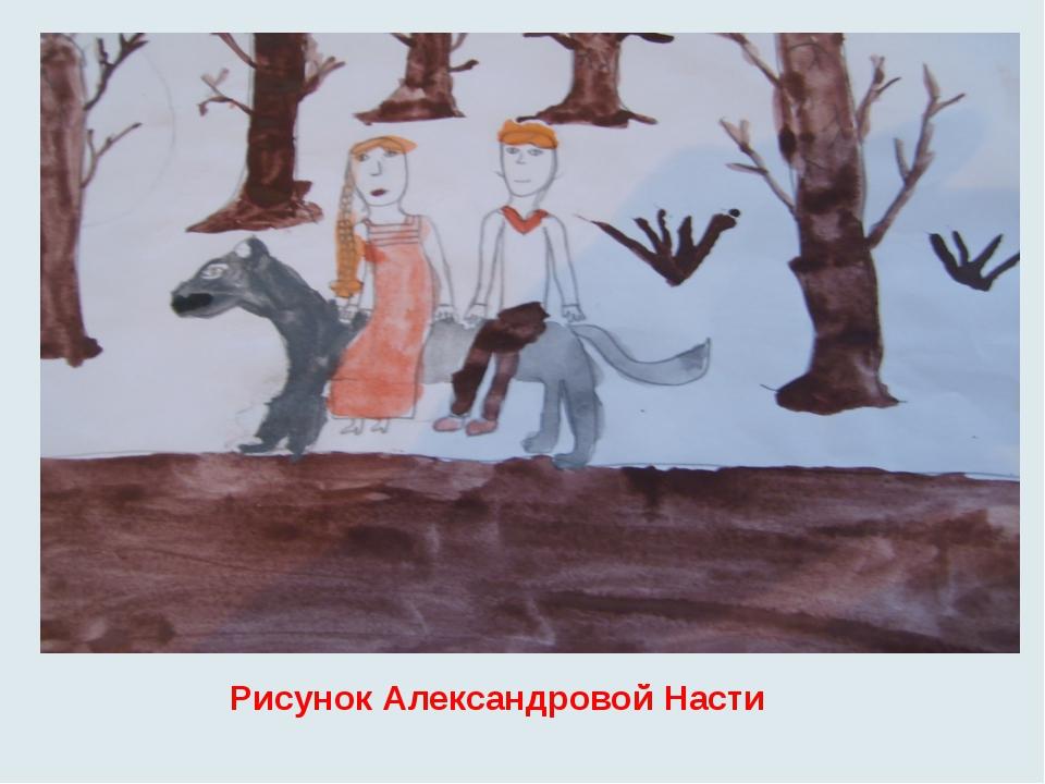 Рисунок Александровой Насти