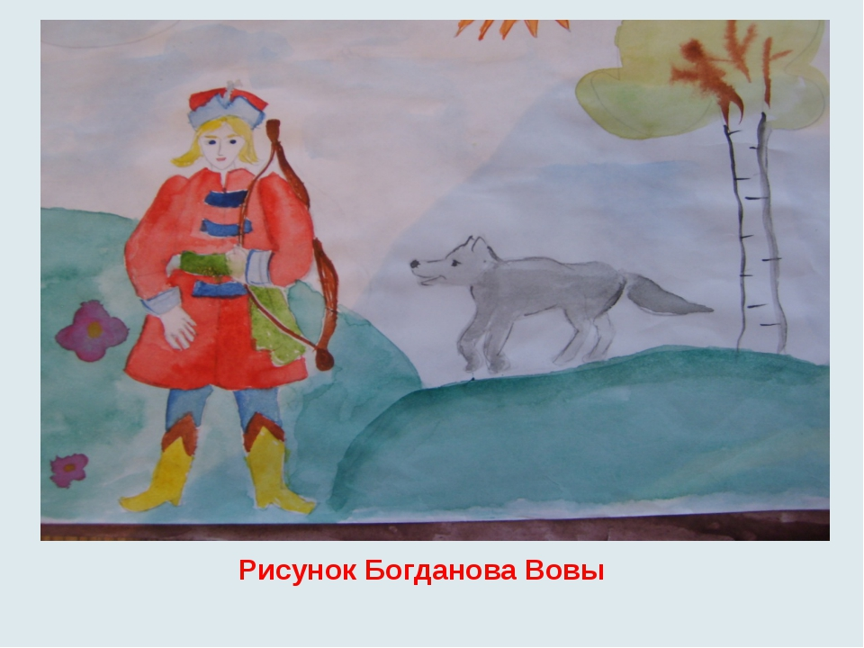 Рисунок Богданова Вовы