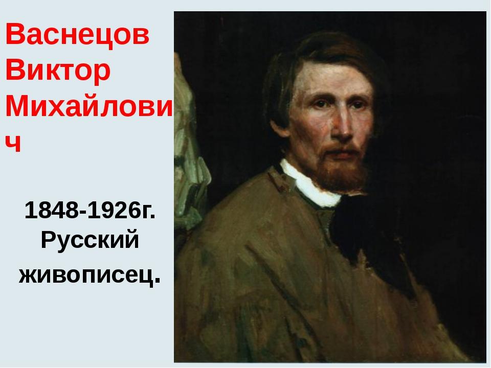 Васнецов Виктор Михайлович 1848-1926г. Русский живописец.
