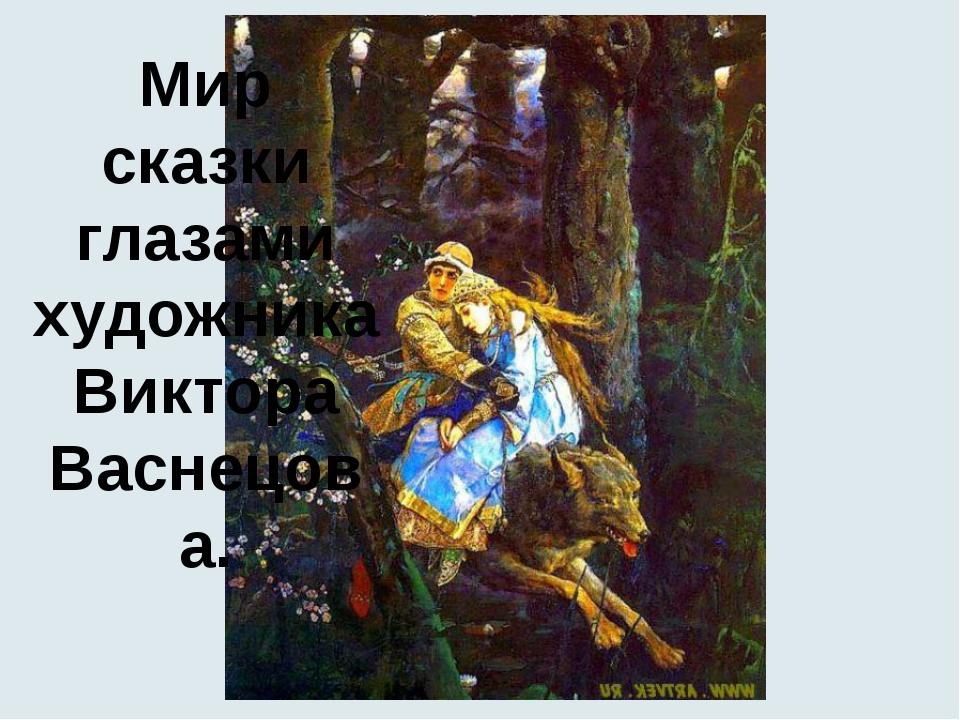 Мир сказки глазами художника Виктора Васнецова.