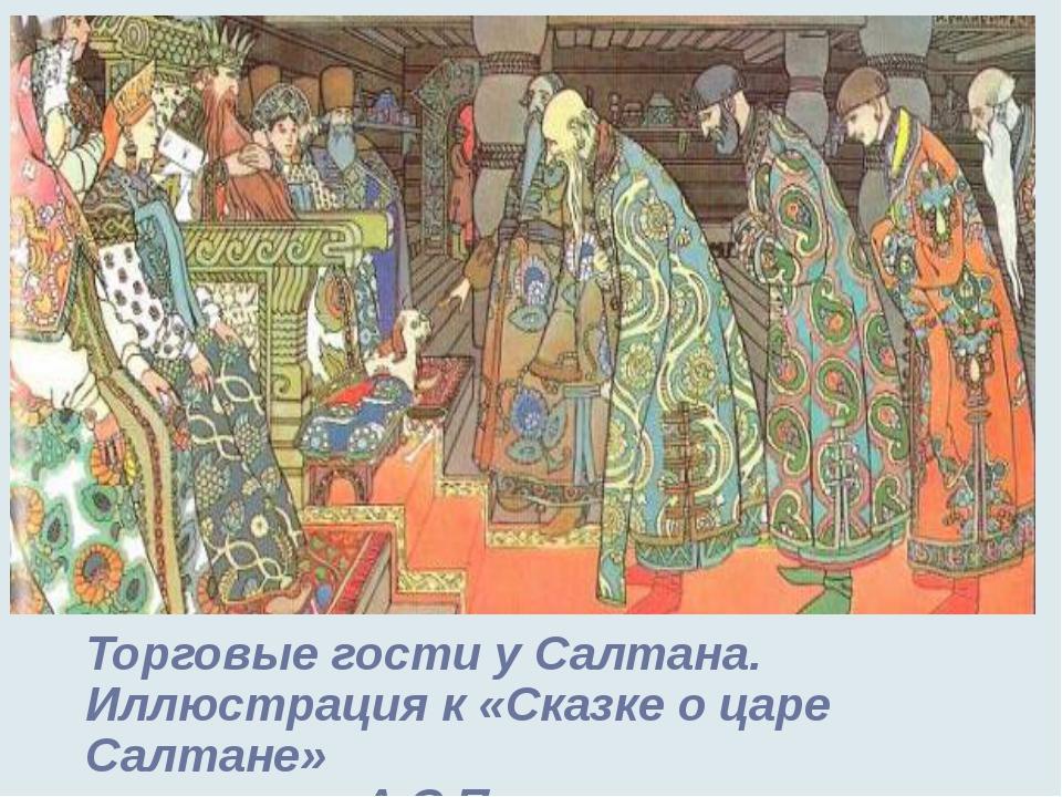 Торговые гости у Салтана. Иллюстрация к «Сказке о царе Салтане» А.С.Пушкина