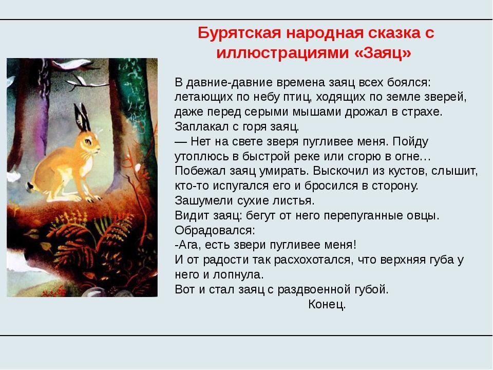 В давние-давние времена заяц всех боялся: летающих по небу птиц, ходящих по...