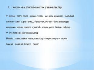 II. Лексик һәм этнолингвистик үзенчәлекләр. бистәр – сөлге, плисә – соскы, г