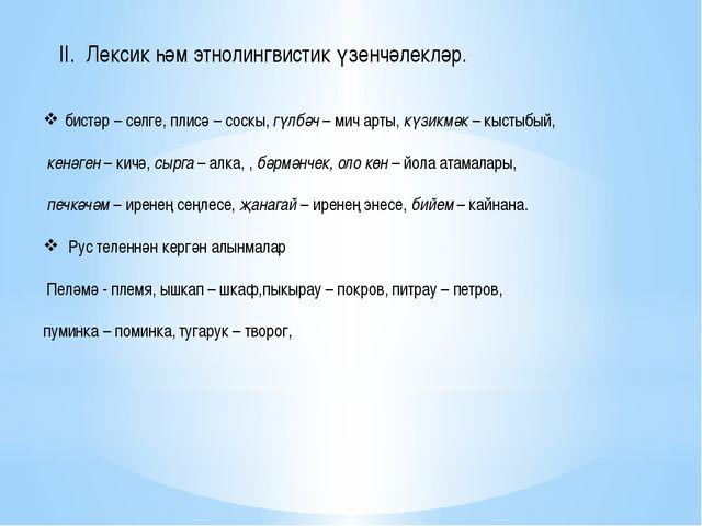 II. Лексик һәм этнолингвистик үзенчәлекләр. бистәр – сөлге, плисә – соскы, г...