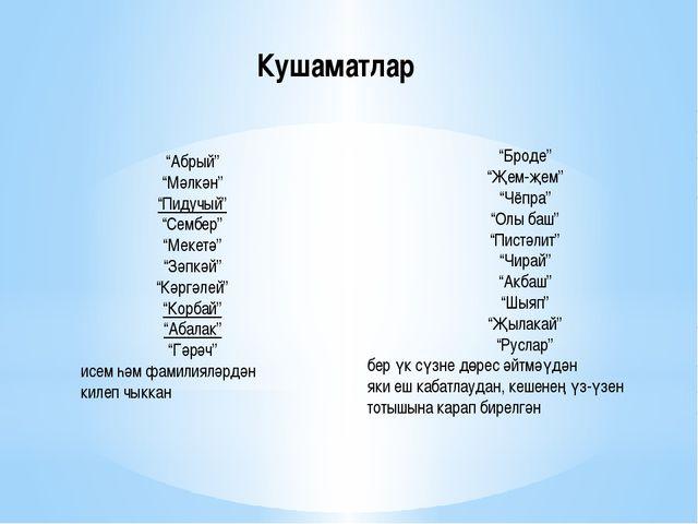 """Кушаматлар """"Абрый"""" """"Мәлкән"""" """"Пидучый"""" """"Сембер"""" """"Мекетә"""" """"Зәпкәй"""" """"Кәргәлей"""" """"..."""