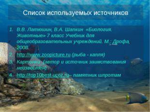 Список используемых источников В.В. Латюшин, В.А. Шапкин «Биология. Животные»