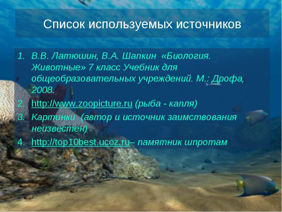 Список используемых источников В.В. Латюшин, В.А. Шапкин «Биология. Животные»...
