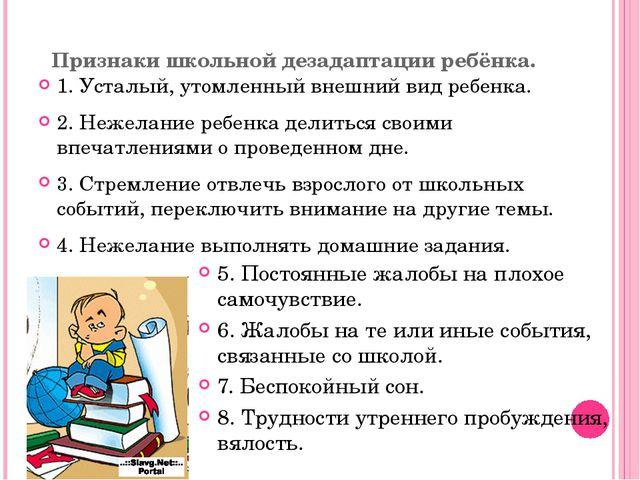 Признаки школьной дезадаптации ребёнка. 1. Усталый, утомленный внешний вид ре...
