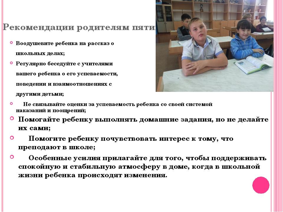 Рекомендации родителям пятиклассника Воодушевите ребенка на рассказ о школьны...